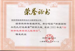 新疆大巴扎亮化荣誉证书
