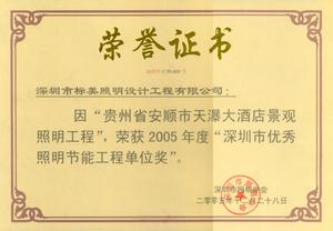 贵州安顺优秀照明工程单位奖